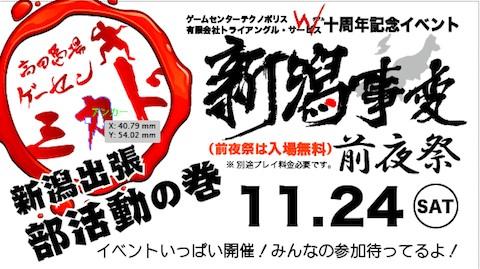 11/24新潟事変前夜祭タイムスケジュール