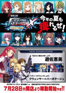 7/28㈫電撃文庫FIGHTINGCLIMAX IGNITION稼働開始