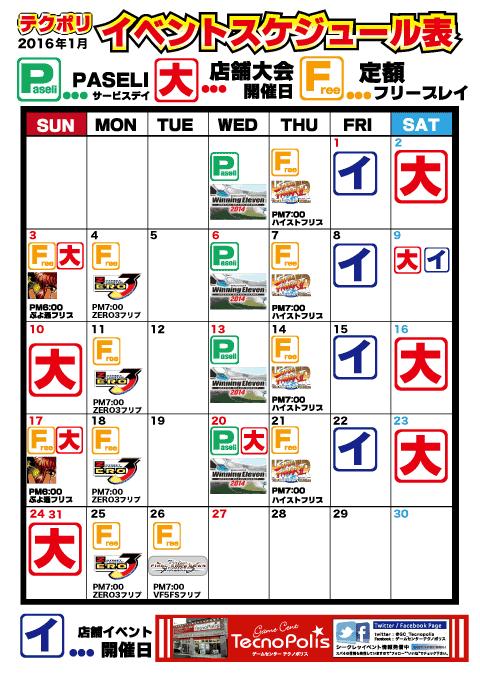 2016年1月イベント情報