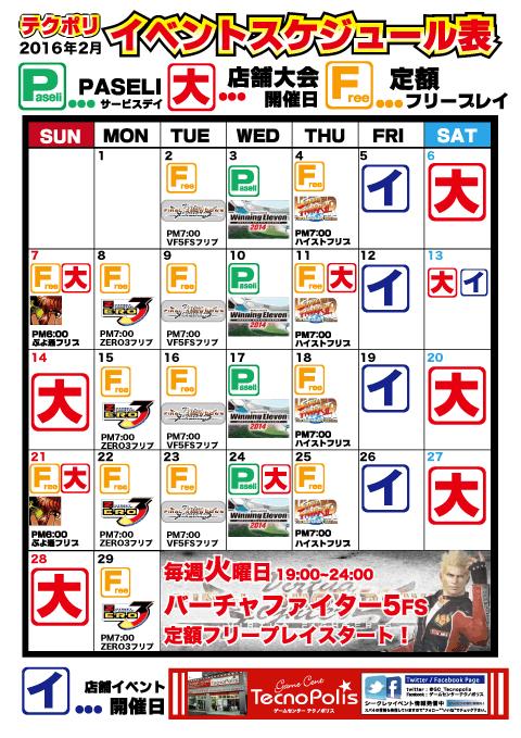 2016年2月イベント情報