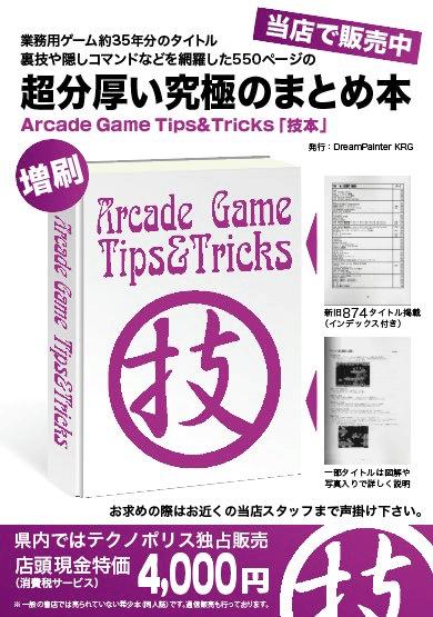 アーケードゲーム究極の裏技本、店頭販売開始