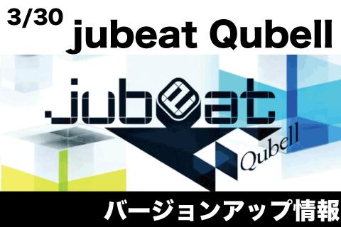 3/30(水)jubeat Qubell稼働開始!