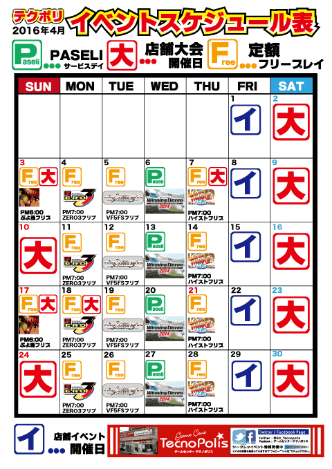 2016年4月イベント情報