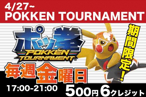 ポッ拳金曜日限定500円6クレジットサービス開始!