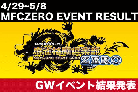 2016GW麻雀格闘倶楽部イベント結果発表