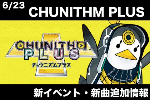 6/23(木)チュウニズムPLUS新イベント&新曲追加!