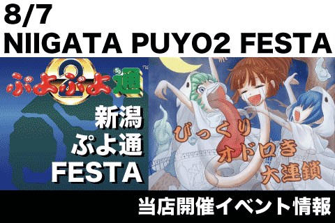 8/7(日)第13回新潟ぷよ通FESTA開催!