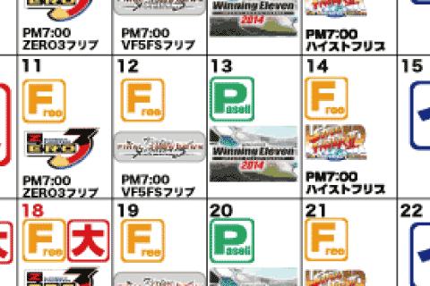 7月店舗イベント情報