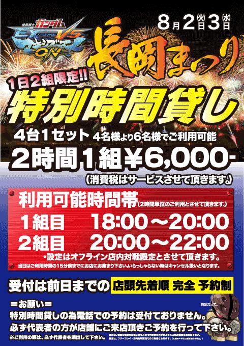 8/2・8/3マキブON長岡まつり特別時間貸しのお知らせ