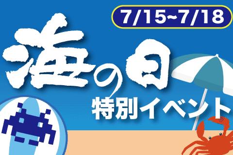 7/15(金)~7/18(祝)海の日特別イベント開催!