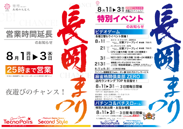 長岡まつり特別イベント