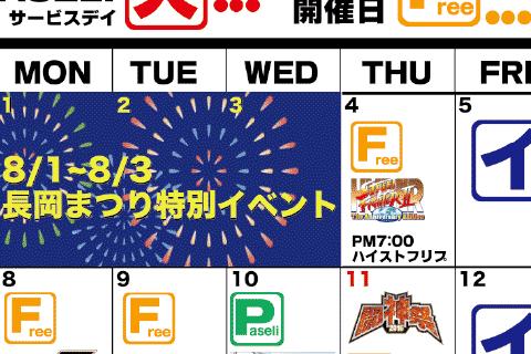 8月店舗イベント情報