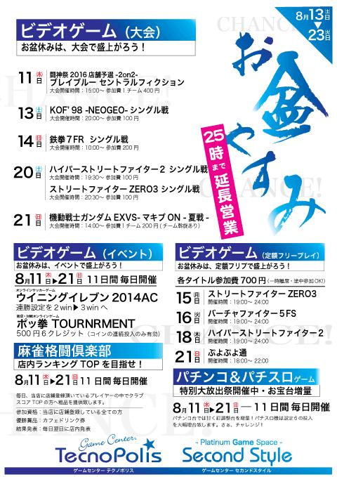 8/13~8/23お盆休みイベント