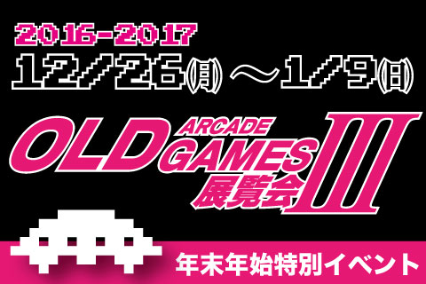 12/26~1/9 OLDGAME展覧会2016-2017開催!