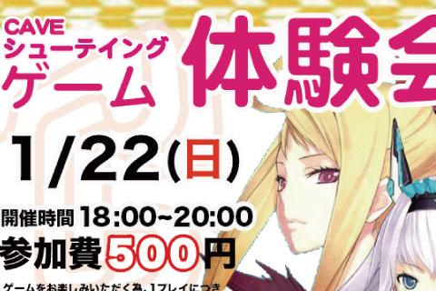 1/22(日)ケイブSTG体験会