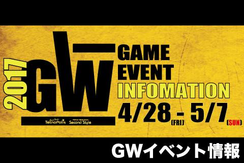 2017年GWイベント情報