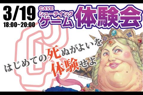 3/19(日)第2回ケイブSTG体験会