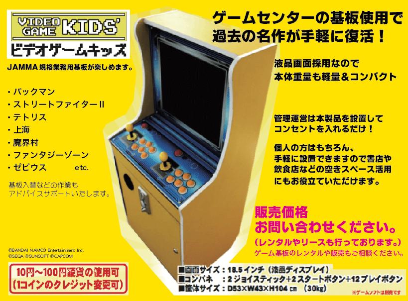 小型筐体【ビデオゲームキッズ】販売&レンタル中