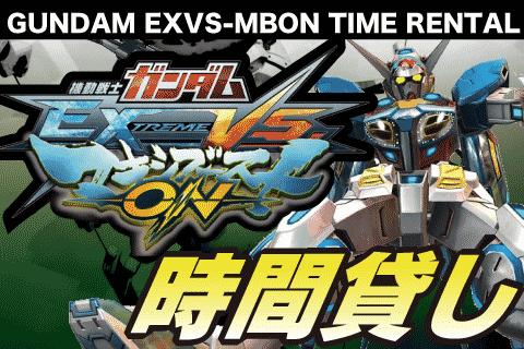 12/10〜EXVSマキブON『ALLTIME時間貸し』開始!