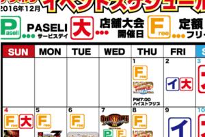 1月店舗イベント情報