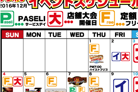 12月店舗イベント情報