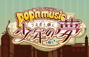 ポップンミュージック新旧筐体2台稼働中!