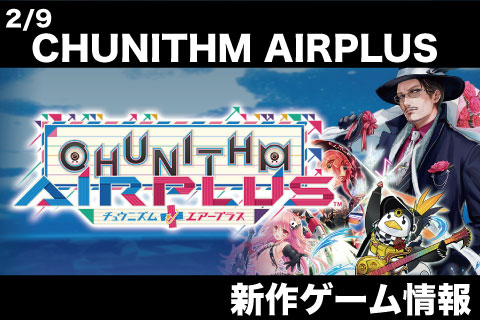2/9(木) CHUNITHM AIRPLUS稼動開始!