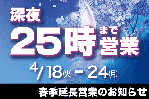 2017年春季延長営業のお知らせ