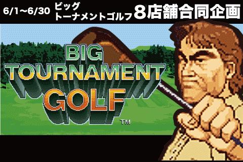 6/1-6/30 ビッグトーナメントゴルフ8店舗合同スコアランキング大会