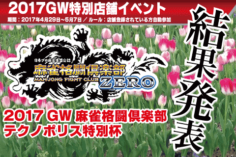 MFC GW店舗イベント結果発表