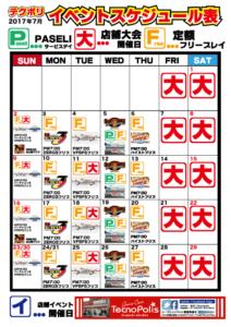 7/11㈫ KOF14火曜大会スタート