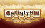 CHUNITHM STAR      好評稼働中!