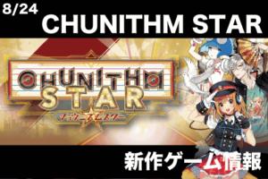 8/24(木)CHUNITHM STAR稼働開始