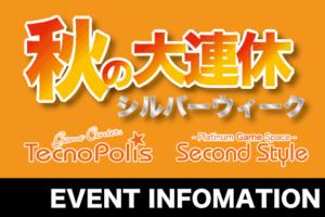 2017年9月イベント情報