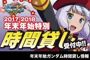 12/19(火)〜1/6(土)延長営業のお知らせ