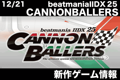 12/21(木)『ビートマニアIIDX25CANNONBALLERS』稼働開始!