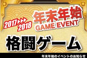 2018年1月イベント情報