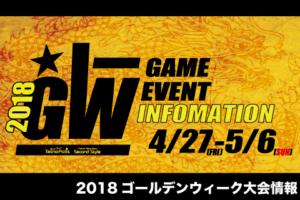 2018年5月イベント情報