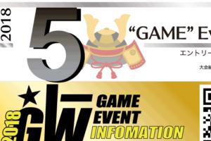 2018年GW(4/28~5/6)ゲームイベント情報