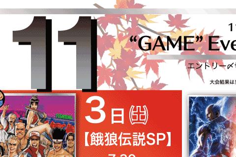 2018年11月イベント情報(仮)