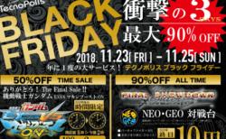 11/23(金)-25(日)テクポリブラックフライデーイベント開催!