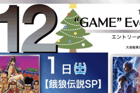 2018年12月イベント情報