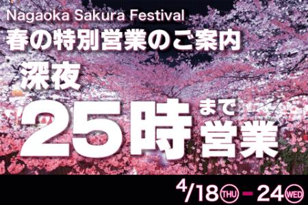 4/18(木)〜4/24(水)春季延長営業のお知らせ