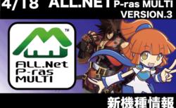 4/18(木)ALL.Net P-ras MULTI バージョン3稼働開始!