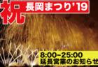 8/5(月)ストリートファイターVタイプアーケード新キャラ追加