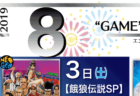 2019年7月イベント情報(仮)
