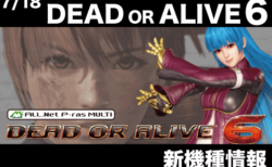 7/18(木)DEAD OR ALIVE6稼働開始!