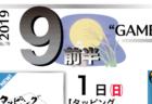 2019年10月イベント情報(仮)