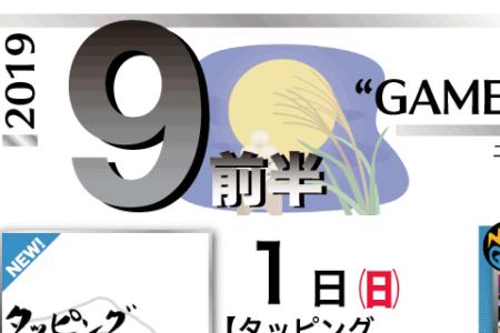 2019年9月イベント情報(仮)