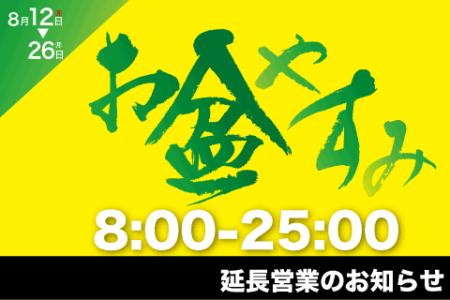 8/12(祝)~8/26(月)夏季延長営業のお知らせ